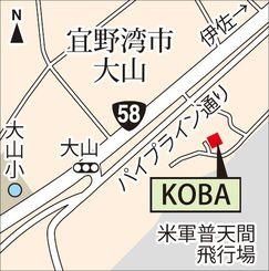 「KOBA」の場所