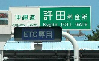 (資料写真)沖縄自動車道の許田インター