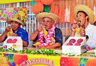 旬のマンゴーをアピールした下地敏彦市長(中央)ら関係者=16日、宮古島市・島の駅みやこ