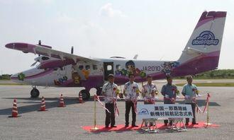 (資料写真)第一航空のDHC―6―400=2015年