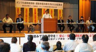 ダンプトラックのドライバーらが過積載の根絶と適正な労賃の実現を訴えた集会=8日、沖縄市農民研修センター