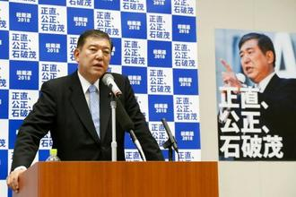 自民党総裁選への立候補を正式表明する石破元幹事長=10日夕、国会
