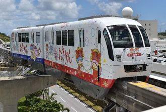 ゆいレールの広告車両「おきぎん キキ&ララ号」=4日午後、ゆいレール那覇空港駅