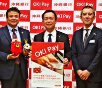 沖縄銀行のスマホ決済「オキペイ」 3月から運用