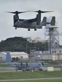 トラブルか? CV22オスプレイ、奄美に緊急着陸 嘉手納に飛行中