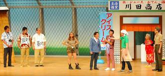 米兵の恋をドタバタ劇で描いた「オキナワンアーミー」=浦添市・てだこホール