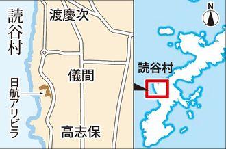 ヴィラの建設が予定される読谷村儀間、渡慶次、高志保