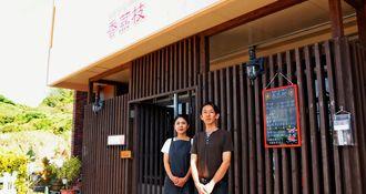 「飲茶家 香茘枝(シャンリーチー)」と店主の新城安央さん、美鈴さん夫妻