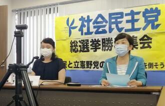 オンラインでの衆院選決起集会であいさつする社民党の福島党首(右)=24日午後、東京都中央区の党本部