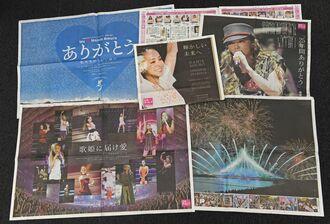 安室奈美恵さんの引退に合わせた2018年9月16、17日付沖縄タイムス。ラストライブ、花火ショーなども盛り込んだメモリアル紙面で、2日連続の「ラッピング」編成となった