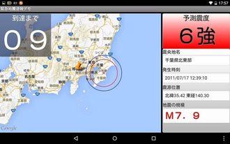緊急地震速報を受信したスマートフォン画面(レキオスソフト提供)