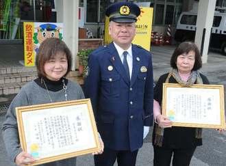 人命救助で表彰された沖縄タイムス大里南販売センターの平良まりよさん(左)、上地栄子さん(右)と仲地隆穂与那原署長=16日、同署
