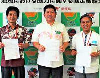 業務中に見守り 地域協力で協定/宜野座村と2郵便局