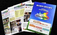 沖縄で震災孤児捜す 学費支援みちのく基金<br />