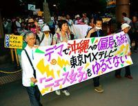 「ウソの番組、許さない」 沖縄へ偏見放送に市民ら抗議デモ