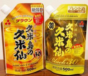 パウチタイプの新商品「久米島の久米仙ブラウンパウチ」(左)と「久米島の久米仙ブラック30度パウチ」
