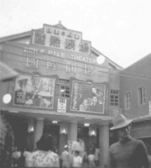 アーニーパイル国際劇場の外観=1951年11月ごろ(提供・NPO法人シネマラボ突貫小僧)