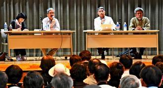 シンポジウムで意見を交わす登壇者=那覇市・県青年会館ホール