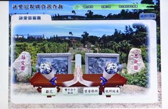 台湾の金門県政府が開設しているインターネットの墓参サイト