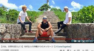 仲村伊織さんの高校進学を応援する同級生が公開した動画