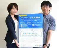 デジタルマーケティングを学ぶ Google、沖縄銀行など5社が寄付講座 県内5カ所で実施