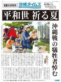 平和な世祈る夏 慰霊の日、沖縄戦の犠牲者悼む