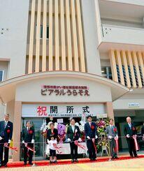 ピアラルうらそえの開所を祝う松本哲治浦添市長(中央)ら=1日、同市牧港