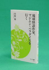 ボーダーインク・1080円/こはら・たけし 1968年京都生まれ。作家。フィールドワークはマジムンとウタキと怪談。「琉球怪談」「七つ橋を渡って」など著書多数