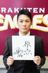 契約更改を終え、「原点」と書いた色紙を手にする楽天の則本昂大投手=26日、仙台市内(同球団提供)