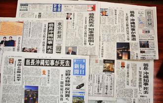翁長知事の死去を伝える在京全国紙やブロック紙=9日、東京