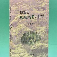 [読書]仲間勇栄著「蔡温と林政八書の世界」 斬新な解釈 新たな知見