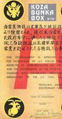 歓楽街の人種対立を調査した米空軍特別調査局本部の調査報告書を収録した「KOZA BUNKA BOX」第10号