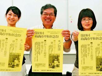 21日に開催する「糸満市平和祈念祭」をPRする市の職員=19日、糸満市役所