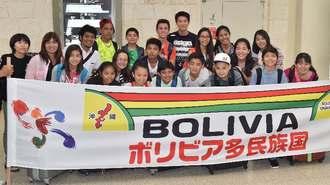 ボリビアから到着した中学生ら=20日午後、那覇空港
