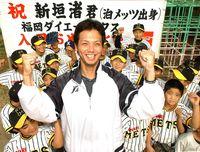新垣渚投手、14年の野球人生に幕 家族、恩師らねぎらいのメッセージ