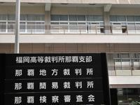 「審判対象に当たらず」 辺野古工事差し止め訴訟、那覇地裁が沖縄県の訴え却下