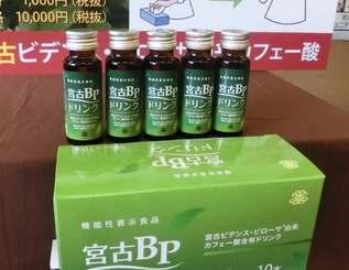 機能性表示食品「宮古ビデンス・ピローサ(BP)ドリンク」