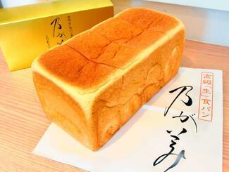 焼かずに食べられる柔らかさを売りにする「乃が美」の高級食パン