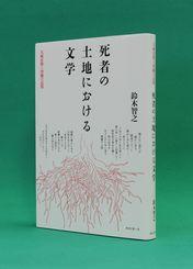 めるくまーる・1944円/すずき・ともゆき 1962年東京都生まれ。法政大教授。著書に「村上春樹と物語の条件」「眼の奥に突き立てられた言葉の話」など