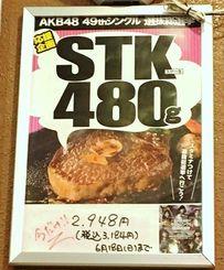 県内ステーキ店舗で開催中のAKB48選抜総選挙の連動企画。各店舗で価格や部位が異なり、1500円で提供する店もあるとか。写真はステーキハウス88辻本店