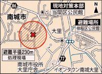 不発弾処理:南城市大里の原野から5インチ艦砲弾 27日午前中、交通規制