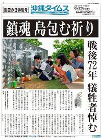 戦後72年の「慰霊の日」 沖縄戦20万人超の犠牲者悼む