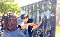 日本軍の朝鮮人部隊に所属していた2人を追加刻銘 沖縄戦の犠牲者悼む「平和の礎」