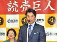 巨人1軍が那覇入り 高橋由伸監督「素晴らしいキャンプに」 市長から歓迎マグロ!