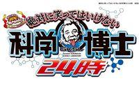 なぜ3月に? 沖縄でついに「ガキ使 ・絶対に笑ってはいけない」放送 全国最後