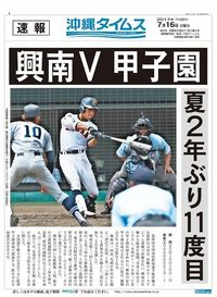 【速報】興南V 甲子園一番乗り 猛攻15得点 1年生投手宮城が13K
