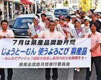県産品の愛用PRで250人パレード 奨励月間始まる