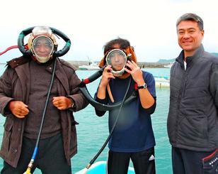 愛用の旭面を着けるモズク漁師の(左から)新里清信さん、宮下政也さんと、復刻を手掛ける旭潜水技研の杉浦武さん=13日午後、うるま市勝連・浜漁港