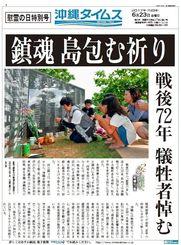 沖縄タイムスが発行した「慰霊の日」特別号(全4ページ)