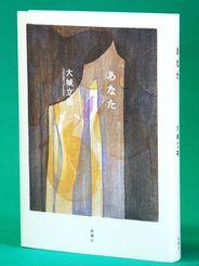 大城立裕著「あなた」 新潮社・1890円